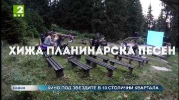Българско кино под звездите завладява 10 столични квартала