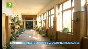 Няма недостиг на учители във Варна