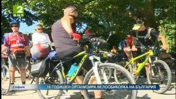 50 велосипедисти ще обиколят България за 17 дни