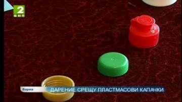 Дарение срещу пластмасови капачки