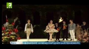Варна - домакин на Международен балетен конкурс