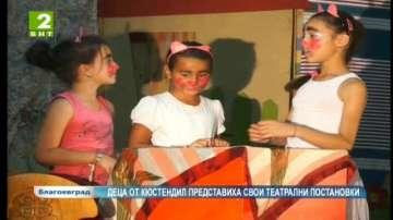 Деца от Кюстендил представиха свои театрални постановки