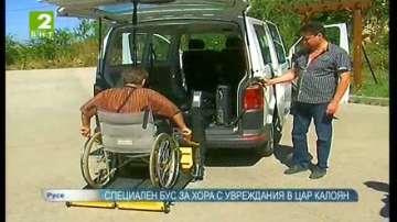 Специален бус за хора с увреждания в Цар Калоян