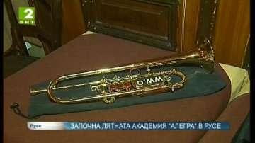 """Започна лятна академия """"Алегра"""" в Русе"""