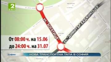 Нова транспортна тапа в София