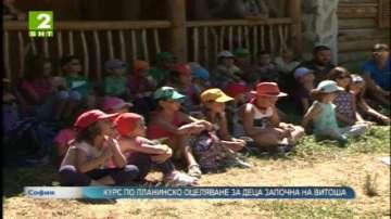 Курс по планинско оцеляване за деца започна на Витоша