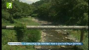 С евросредства укрепват коритата на реки в Благоевград и Делчево