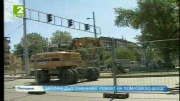 """Започна дългочаканият ремонт на """"Коматевско шосе"""""""