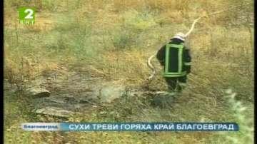 Сухи треви горяха край Благоевград
