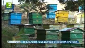 Пчелари от Гоце Делчев отново на протест