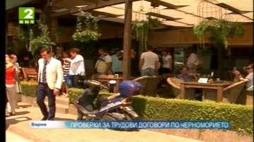 Проверки за трудови договори по Черноморието