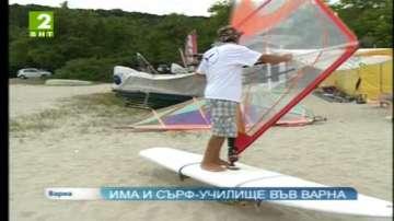 Има и сърф училище във Варна