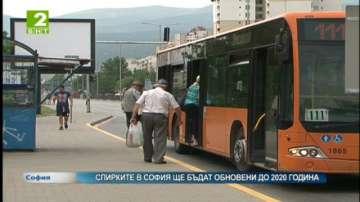 Спирките в София ще бъдат обновени до 2020 година