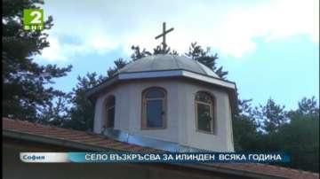 Село възкръсва за Илинден всяка година