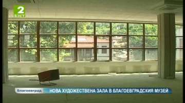 Нова художествена зала в благоевградския музей