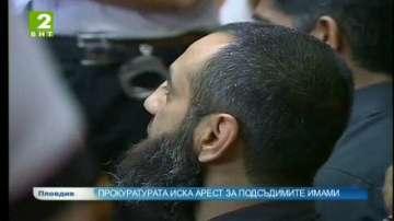 Прокуратурата иска задържане на подсъдимите имами