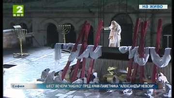 Шест вечери Набуко пред храм-паметника Свети Александър Невски