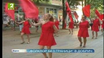 """Фолклор без граници"" в Добрич"