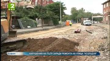 Нарушения на пътя заради ремонта на улица Козлодуй