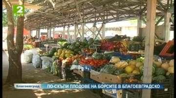 По-скъпи плодове на борсите в Благоевградско