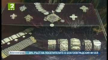 20% ръст на посетители в музея в Благоевград