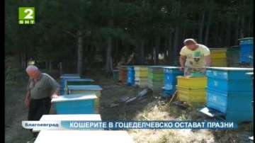 Кошерите в Гоцеделчевско остават празни