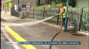 Мият улиците на София по два начина