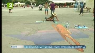 Фестивал на триизмерните рисунки във Варна
