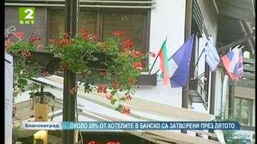 Около 20% от хотелите в Банско са затворени през лятото