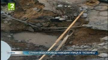 Спукан водопровод наводни улица в Лозенец