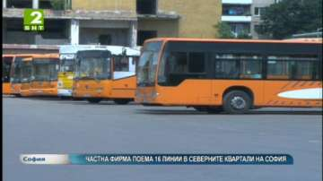 Частна фирма поема обслужването на 16 линии в северните квартали на София
