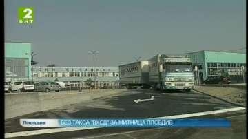 Без такса вход за Митница Пловдив