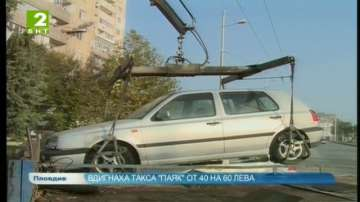 """Вдигнаха такса """"паяк"""" в Пловдив от 40 на 60 лева"""
