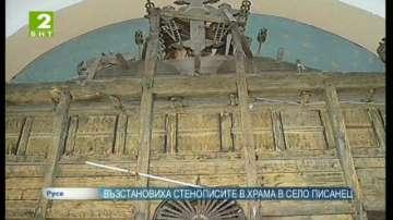 Възстановиха стенописите в храма в село Писанец