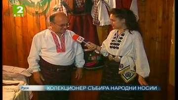Колекционер на 63 години събира народни носии