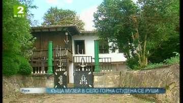Къща музей в село Горна Студена се руши