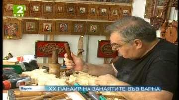 20-и Панаир на занаятите във Варна