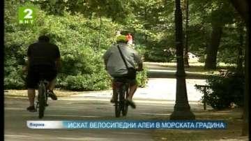 Искат велосипедни алеи в Морската градина