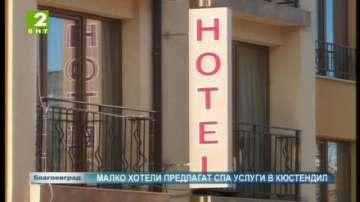 Малко хотели предлагат СПА услуги в Кюстендил