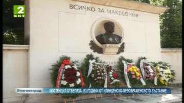 Кюстендил отбеляза 113 години от Илинденско-Преображенското въстание