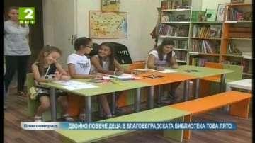 Двойно повече деца в благоевградската библиотека това лято