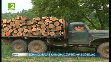 Конфискуваха 5 камиона с дървесина в Ловешко