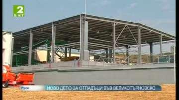 Ново депо за отпадъци във Великотърновско