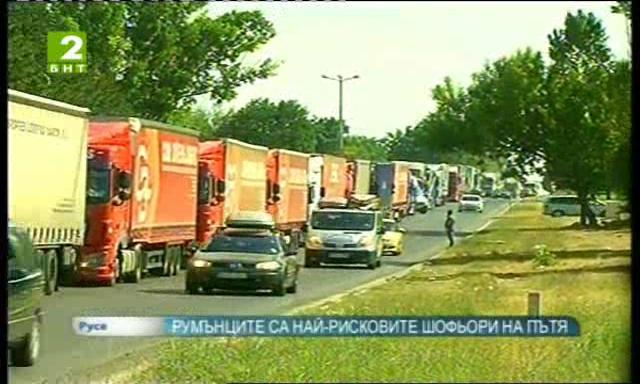 Румънците са най-рисковите шофьори на пътя