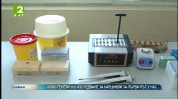 Ново генетично изследване за карцином за първи път у нас