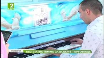 Безплатно пиано за всеки в Търговище
