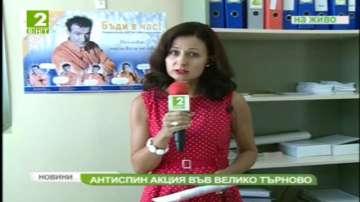 Антиспин кампания във Велико Търново