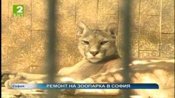 Започва дългоочакваният ремонт на Зоопарка в София