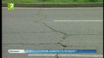 Колко е устойчив асфалтът в Пловдив