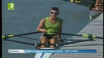 """Нова надежда за гребен клуб """"Черпоков"""""""